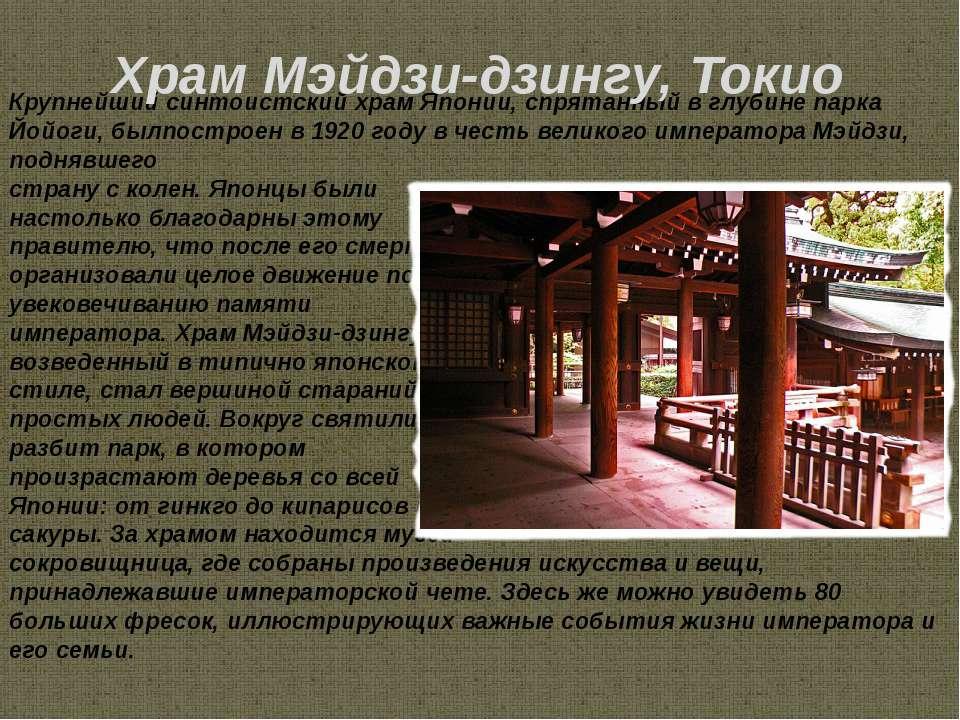 Крупнейший синтоистский храм Японии, спрятанный в глубине парка Йойоги, былпо...