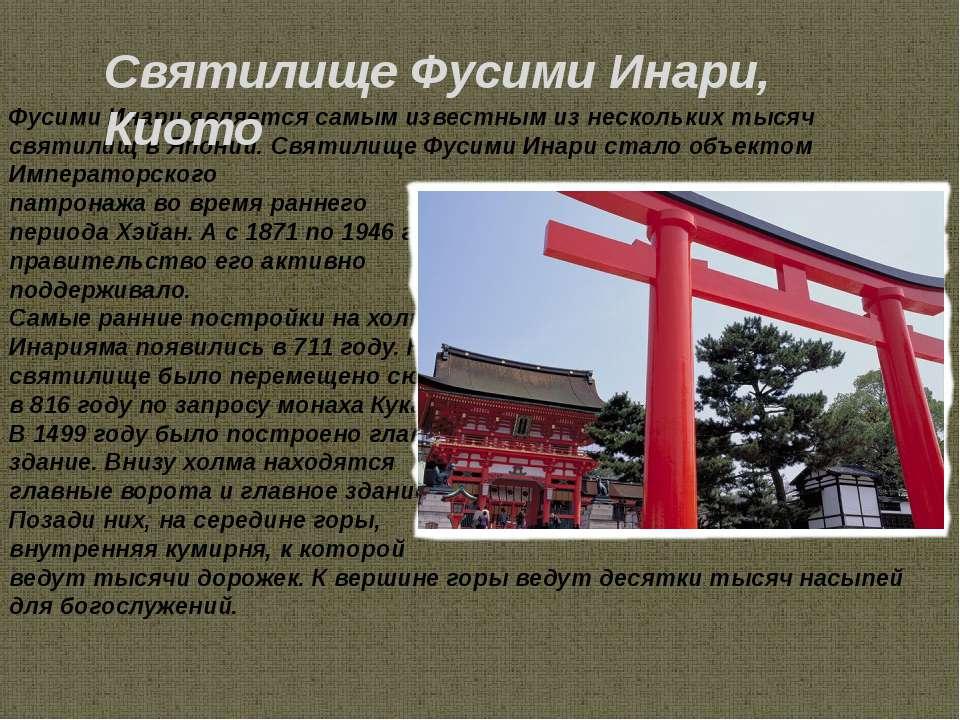 Фусими Инари является самым известным из нескольких тысяч святилищ в Японии. ...
