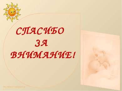 СПАСИБО ЗА ВНИМАНИЕ! http://lara3172.blogspot.ru/