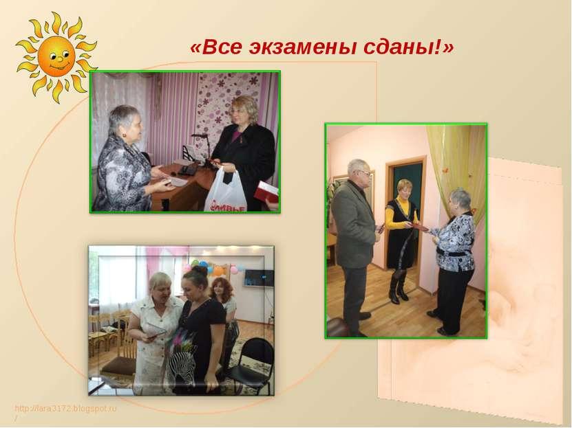 «Все экзамены сданы!» http://lara3172.blogspot.ru/
