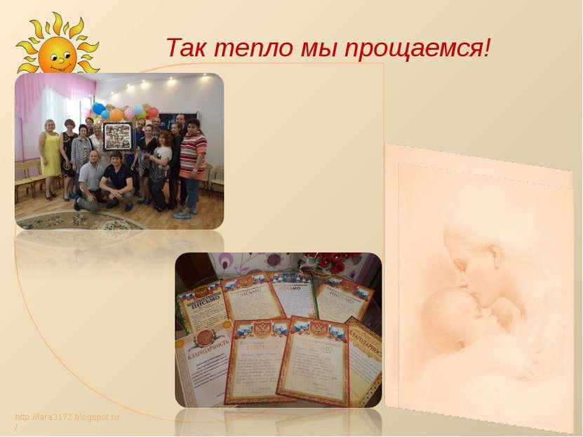 Так тепло мы прощаемся! http://lara3172.blogspot.ru/