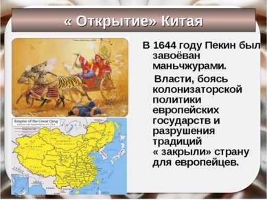 « Открытие» Китая В 1644 году Пекин был завоёван маньчжурами. Власти, боясь к...