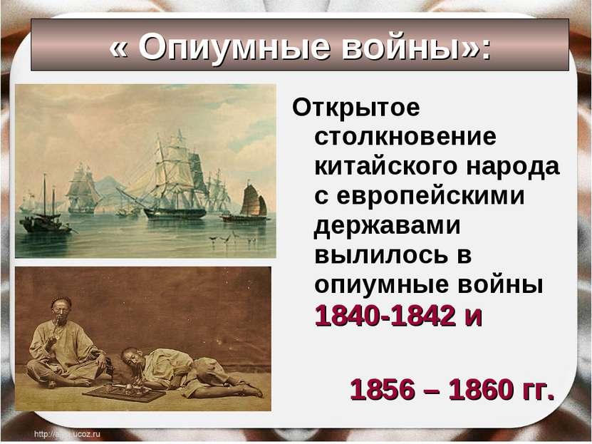 « Опиумные войны»: Открытое столкновение китайского народа с европейскими дер...