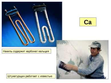 Ca Накипь содержит карбонат кальция Штукатурщик работает с известью