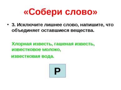 «Собери слово» 3. Исключите лишнее слово, напишите, что объединяет оставшиеся...