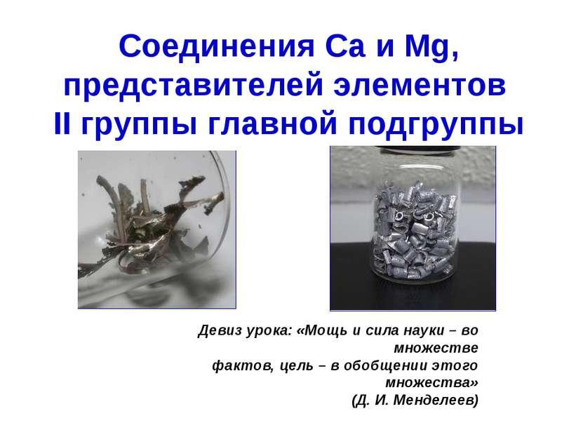 Соединения Ca и Mg, представителей элементов II группы главной подгруппы Деви...