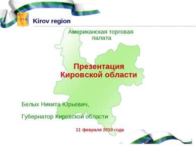 Презентация Кировской области Белых Никита Юрьевич, Губернатор Кировской обла...