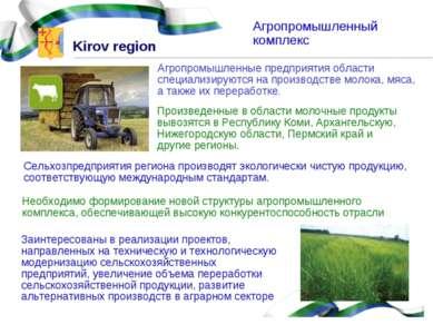 Агропромышленный комплекс Агропромышленные предприятия области специализируют...