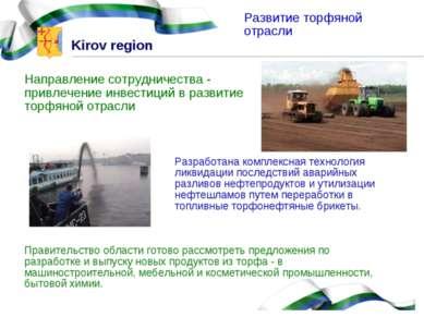 Развитие торфяной отрасли Направление сотрудничества - привлечение инвестиций...
