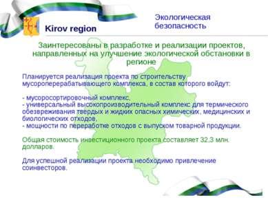 Экологическая безопасность Заинтересованы в разработке и реализации проектов,...