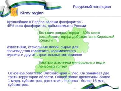 Ресурсный потенциал Крупнейшие в Европе залежи фосфоритов - 45% всех фосфорит...