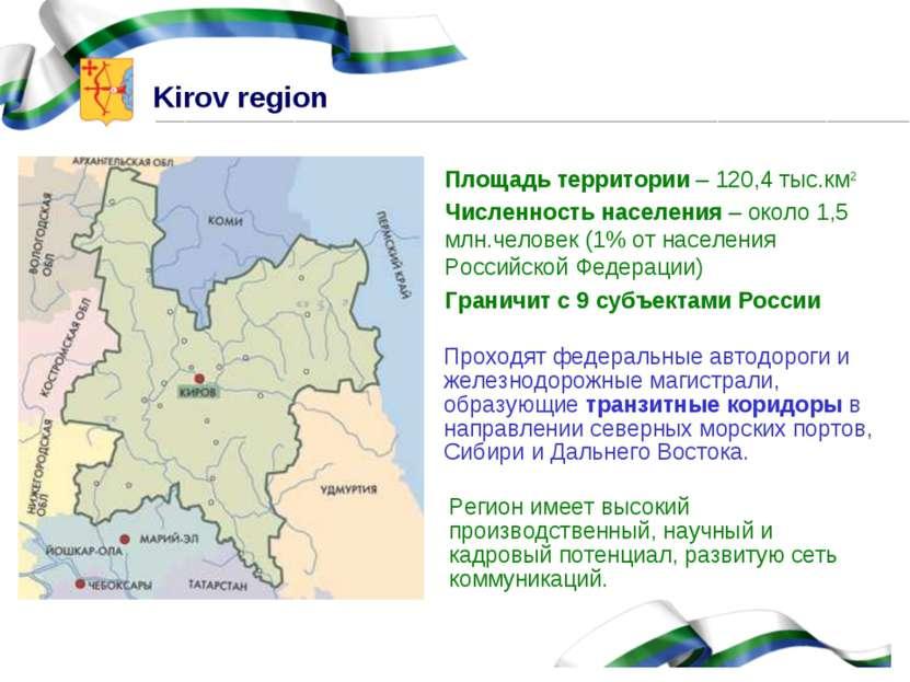 Площадь территории – 120,4 тыс.км2 Численность населения – около 1,5 млн.чело...