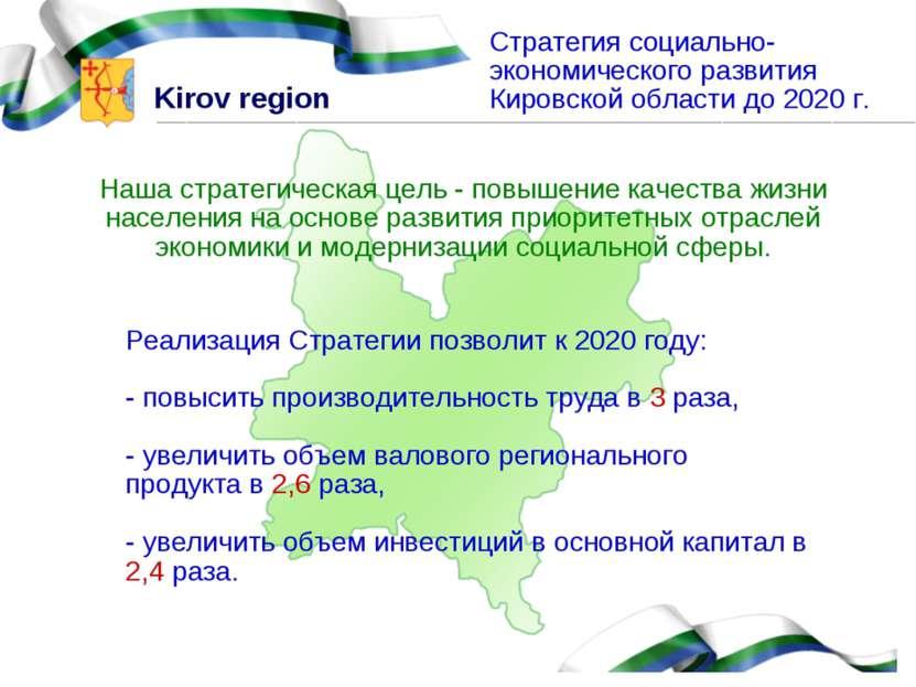 Стратегия социально-экономического развития Кировской области до 2020 г. Наша...