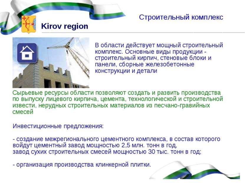 Строительный комплекс Сырьевые ресурсы области позволяют создать и развить пр...