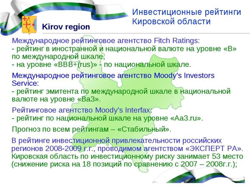 Инвестиционные рейтинги Кировской области В рейтинге инвестиционной привлекат...