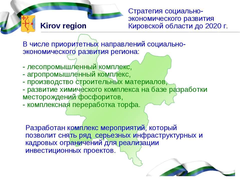 Стратегия социально-экономического развития Кировской области до 2020 г. В чи...