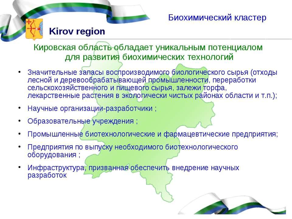 Кировская область обладает уникальным потенциалом для развития биохимических ...