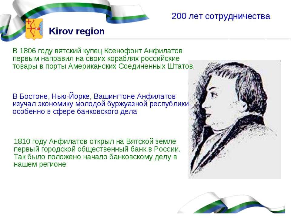 200 лет сотрудничества В 1806 году вятский купец Ксенофонт Анфилатов первым н...