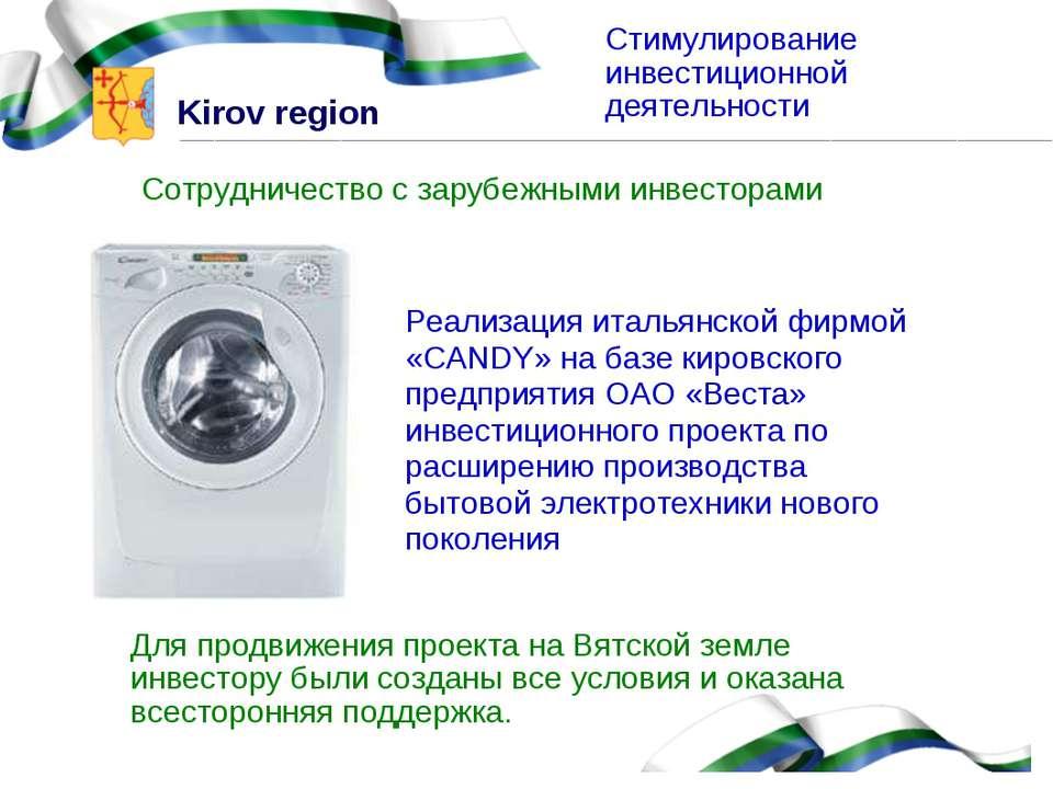 Стимулирование инвестиционной деятельности Cотрудничество с зарубежными инвес...