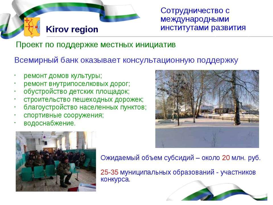 Сотрудничество с международными институтами развития Проект по поддержке мест...
