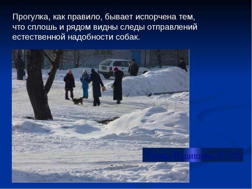 Улица Радищева 10 -20 Прогулка, как правило, бывает испорчена тем, что сплошь...