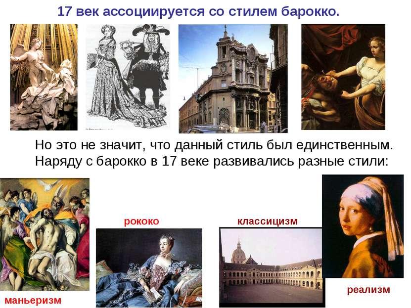 17 век ассоциируется со стилем барокко. маньеризм рококо классицизм реализм Н...