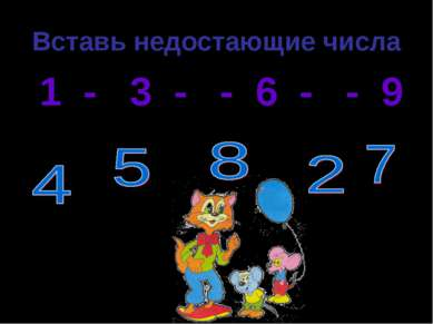 Вставь недостающие числа 1 - 3 - - 6 - - 9
