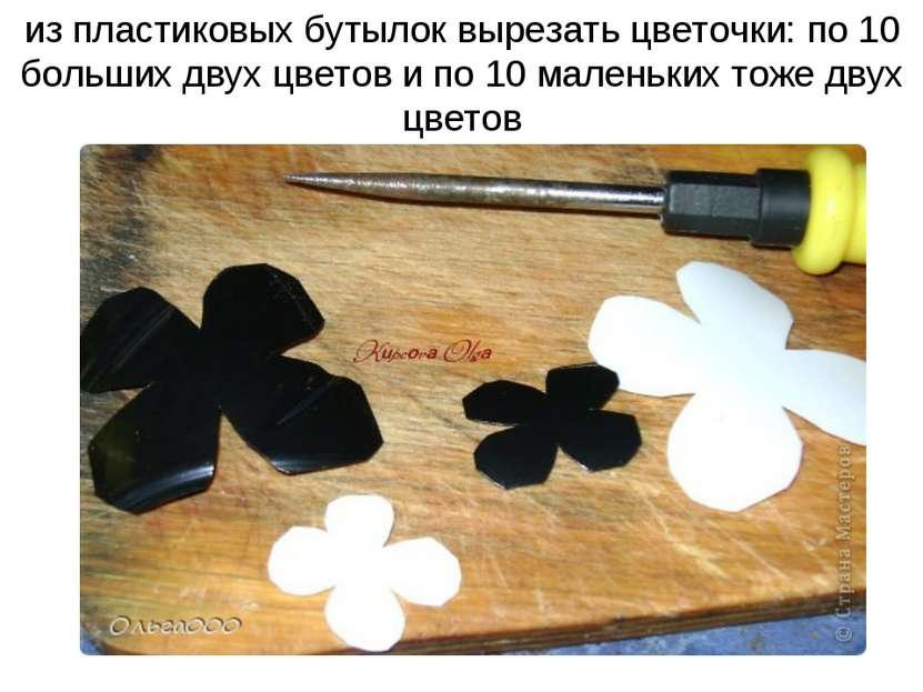 из пластиковых бутылок вырезать цветочки: по 10 больших двух цветов и по 10 м...