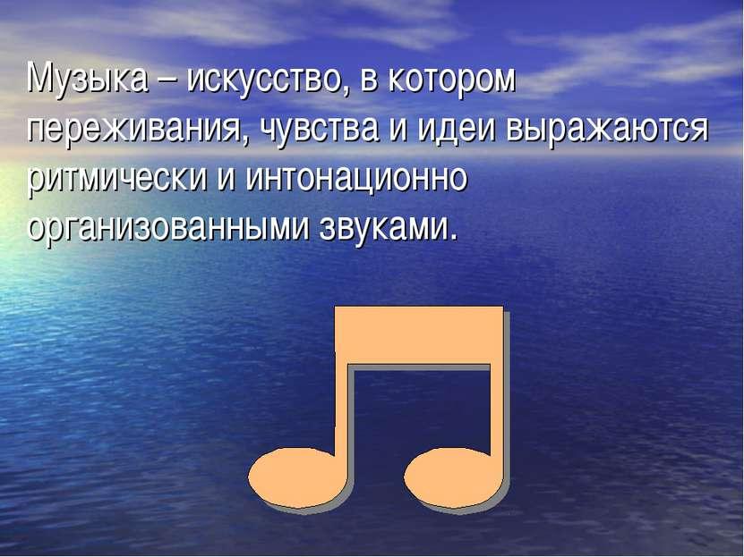 Музыка – искусство, в котором переживания, чувства и идеи выражаются ритмичес...