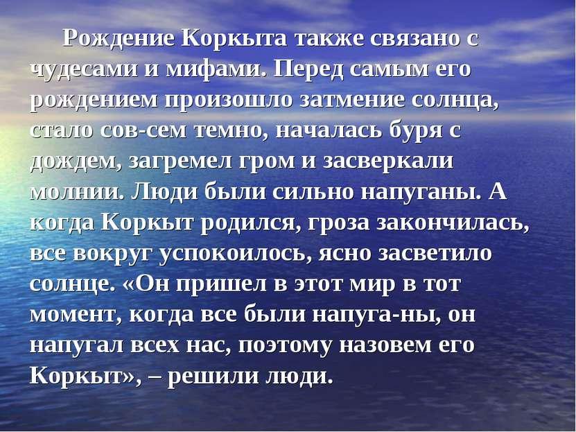 Рождение Коркыта также связано с чудесами и мифами. Перед самым его рождением...