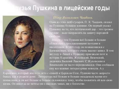 Друзья Пушкина в лицейские годы Один из этих лейб-гусаров, П. Я. Чаадаев, ока...