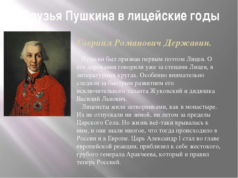 Друзья Пушкина в лицейские годы Гавриил Романович Державин.  Пушкин был пр...
