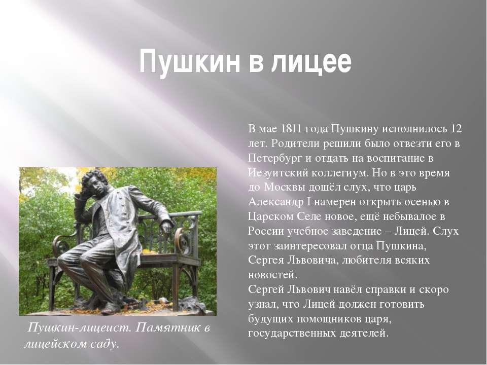 Пушкин в лицее Пушкин-лицеист. Памятник в лицейском саду. В мае 1811 года П...