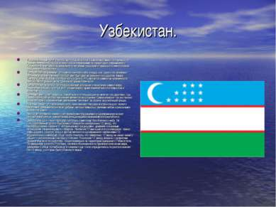 Узбекистан. Государственный флаг Республики Узбекистан и его символика имеют ...