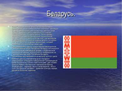 Беларусь. Ныне Государственный флаг Республики Беларусь представляет собой пр...