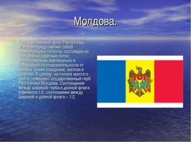 Молдова. Государственный флаг Республики Молдова представляет собой прямоугол...