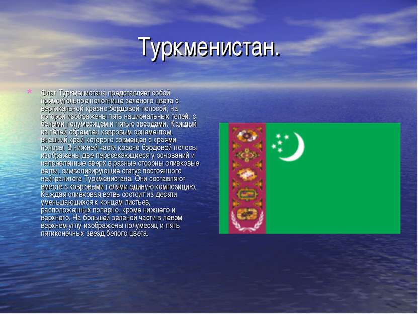 Туркменистан. Флаг Туркменистана представляет собой прямоугольное полотнище з...