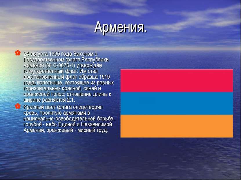 Армения. 24 августа 1990 года Законом о Государственном флаге Республики Арме...