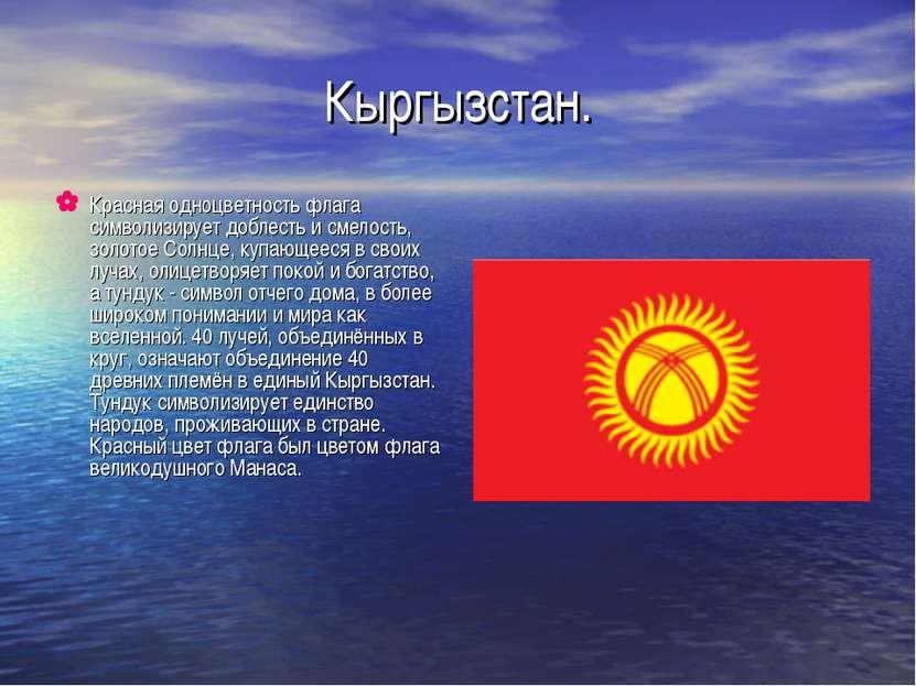 Кыргызстан. Красная одноцветность флага символизирует доблесть и смелость, зо...