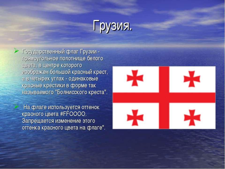 Грузия. Государственный флаг Грузии - прямоугольное полотнище белого цвета, в...