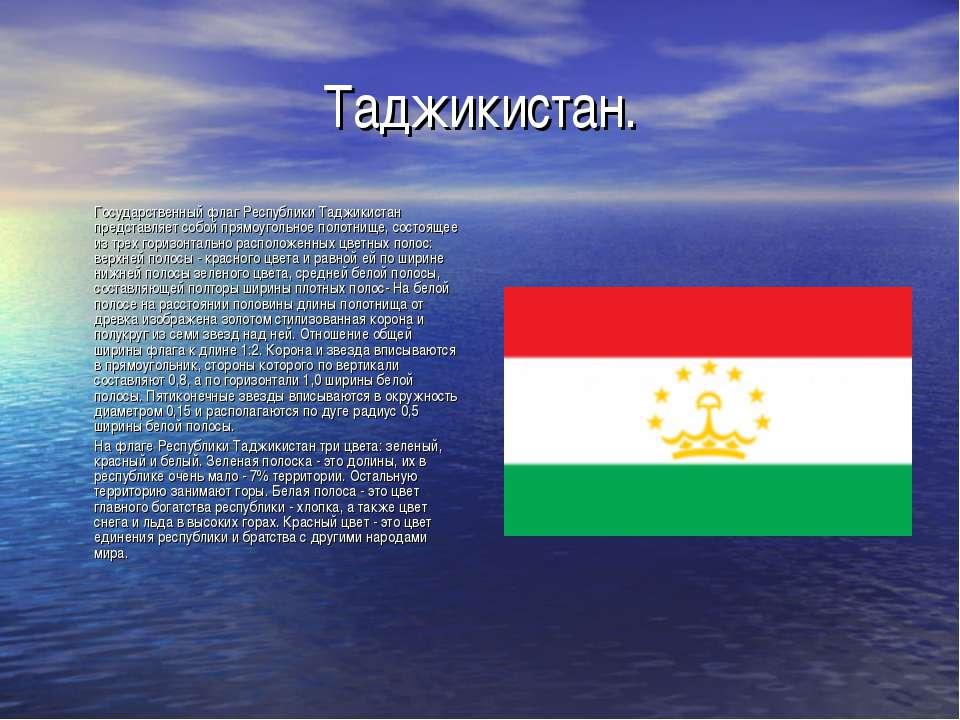 Таджикистан. Государственный флаг Республики Таджикистан представляет собой п...