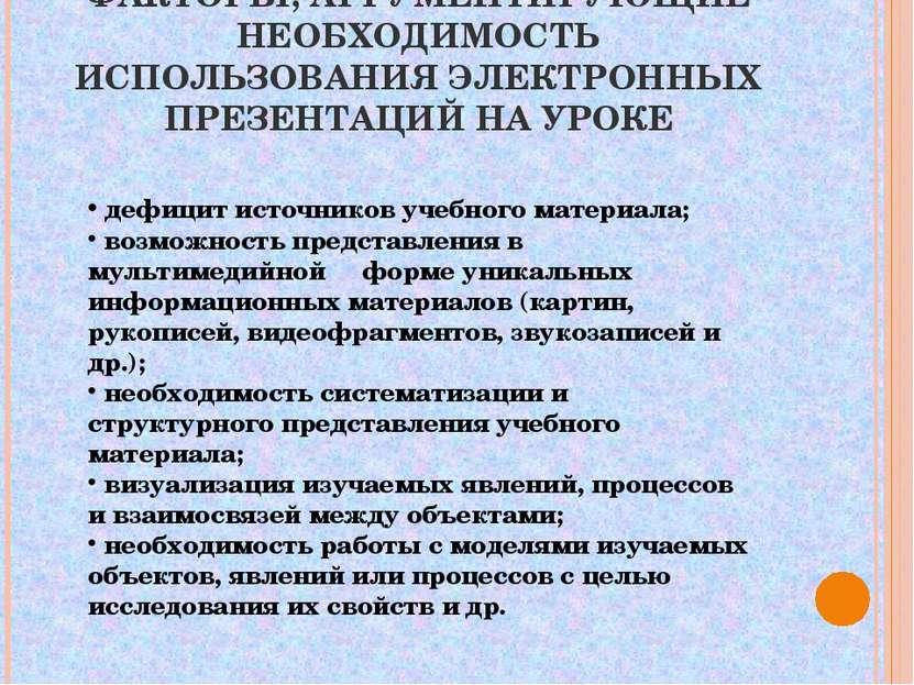 ФАКТОРЫ, АРГУМЕНТИРУЮЩИЕ НЕОБХОДИМОСТЬ ИСПОЛЬЗОВАНИЯ ЭЛЕКТРОННЫХ ПРЕЗЕНТАЦИЙ ...