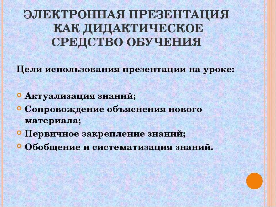 ЭЛЕКТРОННАЯ ПРЕЗЕНТАЦИЯ КАК ДИДАКТИЧЕСКОЕ СРЕДСТВО ОБУЧЕНИЯ Цели использовани...