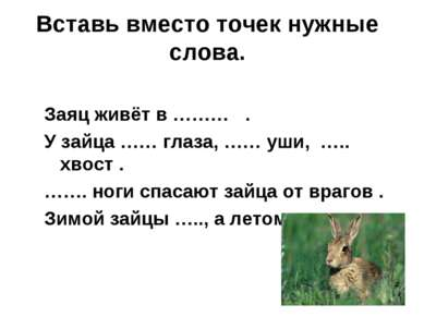 Вставь вместо точек нужные слова. Заяц живёт в ……… . У зайца …… глаза, …… уши...
