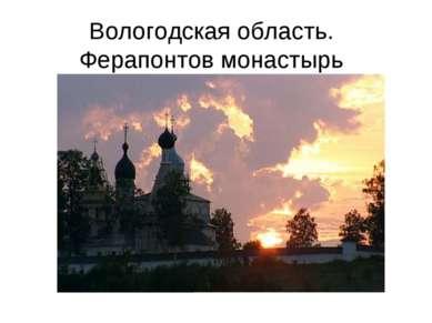 Вологодская область. Ферапонтов монастырь