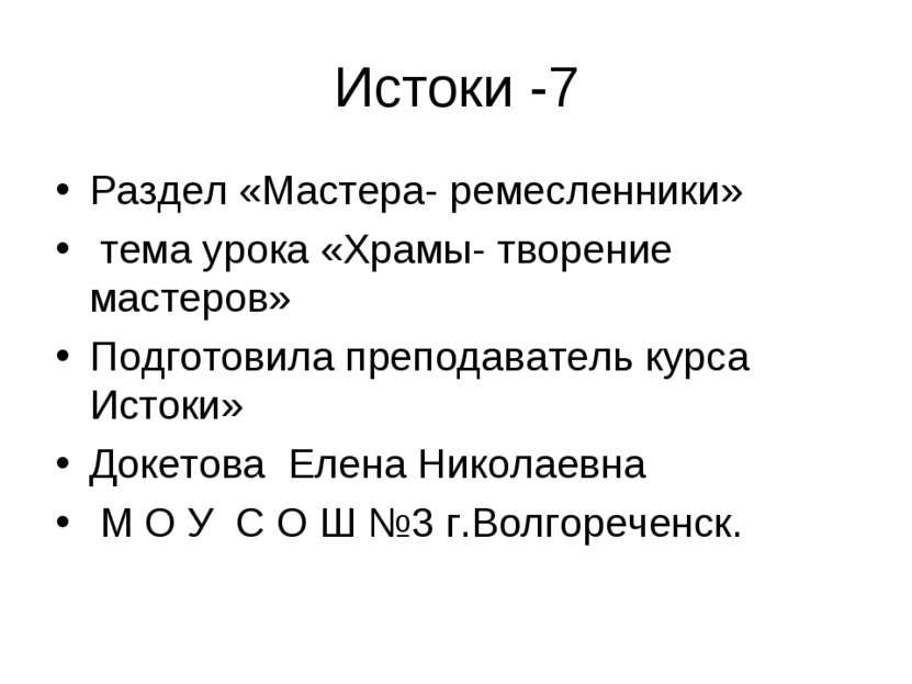 Истоки -7 Раздел «Мастера- ремесленники» тема урока «Храмы- творение мастеров...