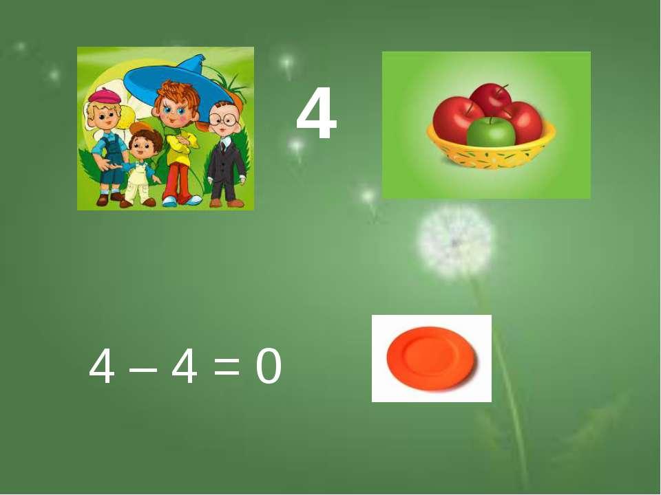 4 4 – 4 = 0
