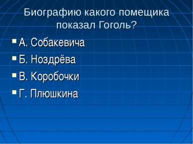 Биографию какого помещика показал Гоголь? А. Собакевича Б. Ноздрёва В. Коробо...