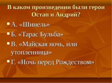 В каком произведении были герои Остап и Андрий? А. «Шинель» Б. «Тарас Бульба»...