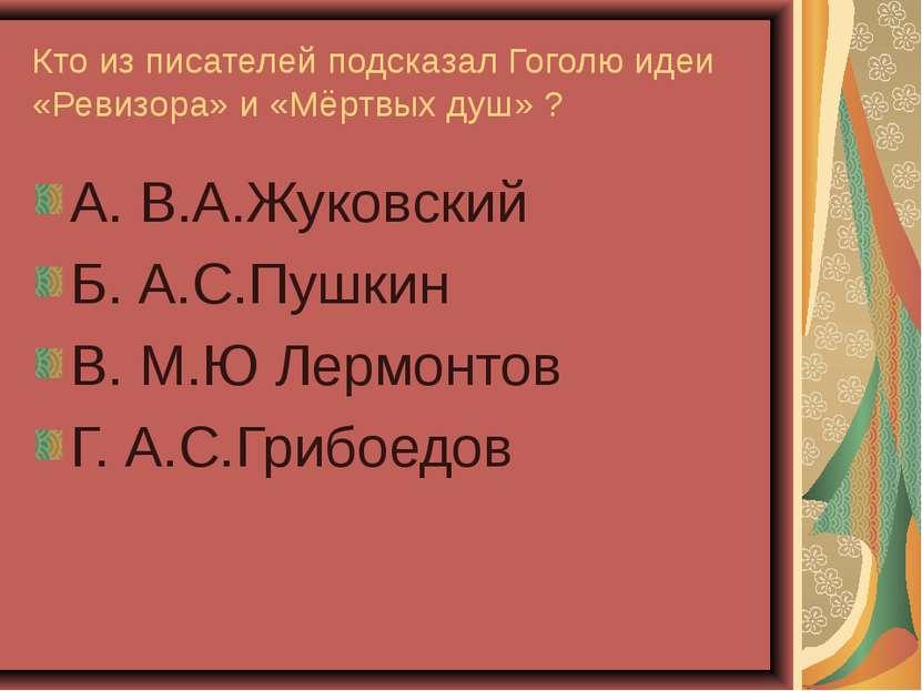 Кто из писателей подсказал Гоголю идеи «Ревизора» и «Мёртвых душ» ? А. В.А.Жу...